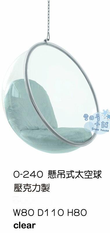 ╭☆雪之屋小舖☆╯O-240P06 壓克力懸吊式太空球椅/ 造型椅/吊椅/休閒椅/吊籃椅