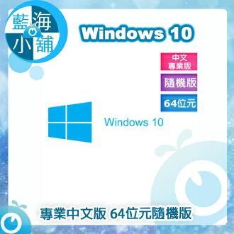 Windows 10 專業中文版 64位元隨機版