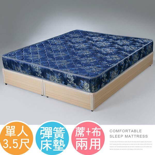 床墊 彈簧床墊 單人床墊~YoStyle~玫瑰緹花2.6硬式彈簧床墊~單人3.5尺