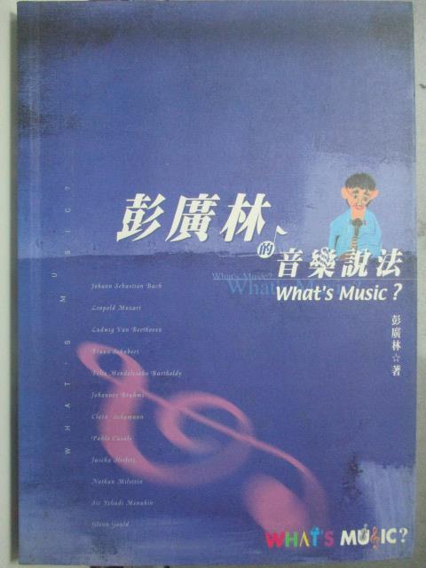 【書寶二手書T8/音樂_JRU】彭廣林的音樂說法-WHAT'S MUSIC?_彭廣林