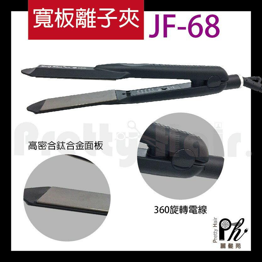 【麗髮苑】送3贈品 Merry Moon美如夢快熱超薄板霧面離子夾JF-68超薄型鈦合金寬板離子夾另售JF-67