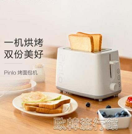 烤麵包機家用多士爐多功能早餐機全自動解凍加熱雙層吐司機
