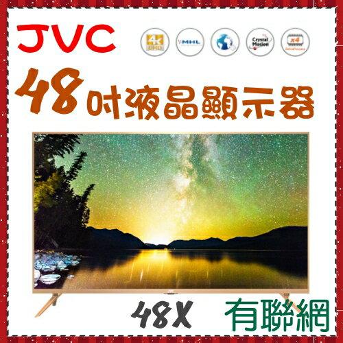 加碼送無線山水檯燈【日本JVC】48吋 4K液晶顯示器 4核心晶片 WiFi 無線連網 智慧聯網《48X》保固三年