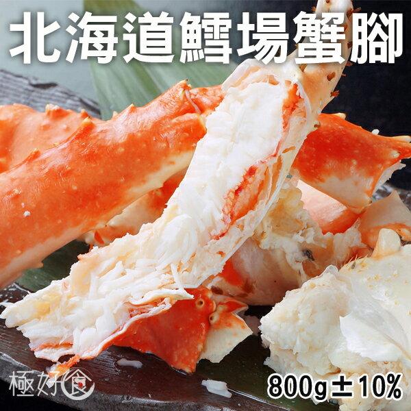 極好食❄【療癒美食】痛風系加碼!!北海道鱈場蟹腳 800g±10(約8隻)