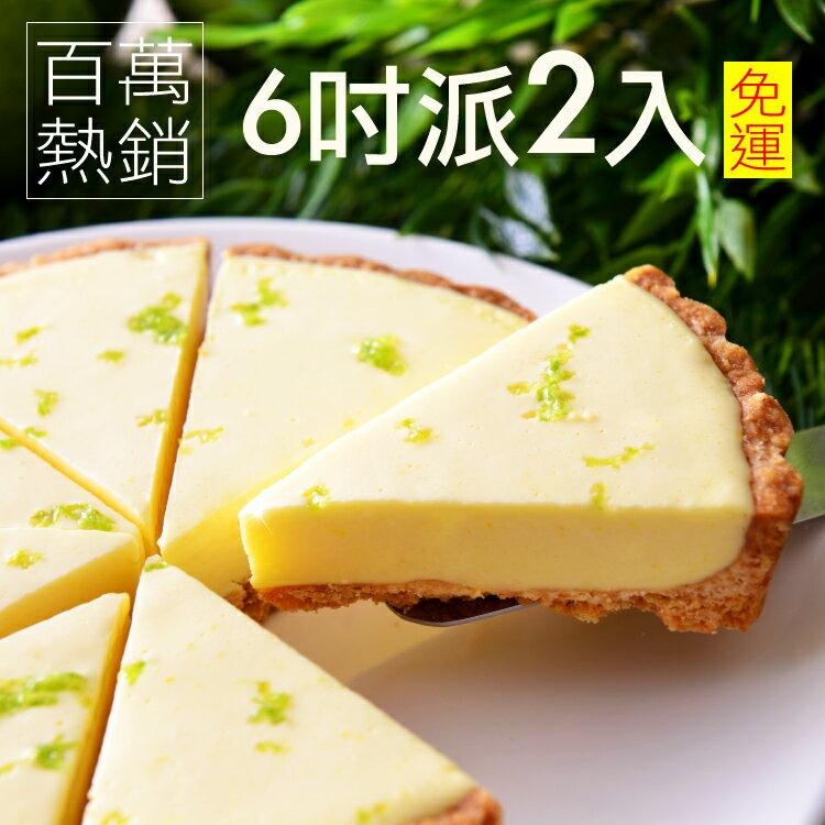 6吋派2入組★凍感檸檬派+藍莓乳酪派