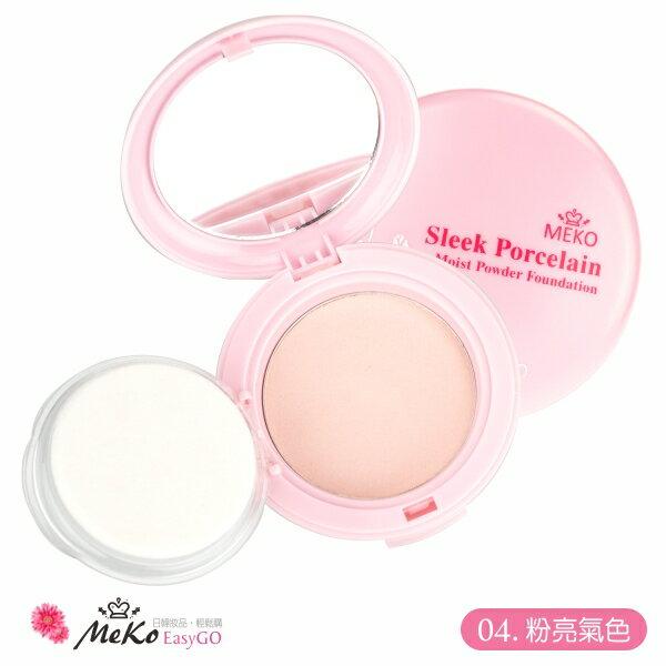 MEKO 水嫩糖瓷潤粉餅-04粉亮氣色