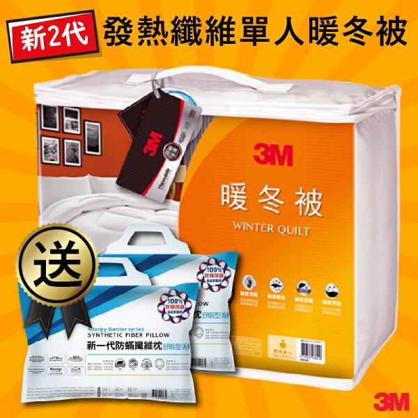 限量送枕頭*2~3MNZ370單人新2代發熱纖維暖冬被保暖升級可水洗烘乾棉被被子防螨原廠公司貨