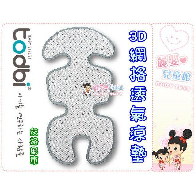 麗嬰兒童玩具館~韓國Todbi-3D網格透氣涼墊.推車 / 汽座兩用透氣墊(彩色方塊 / 灰格風車 / 圓點星星) 1