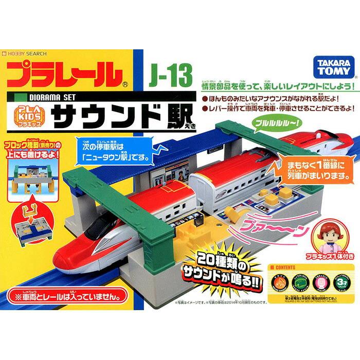 《 TAKARA TOMY 》PLARAIL鐵道王國 J-13 有聲車站 東喬精品百貨