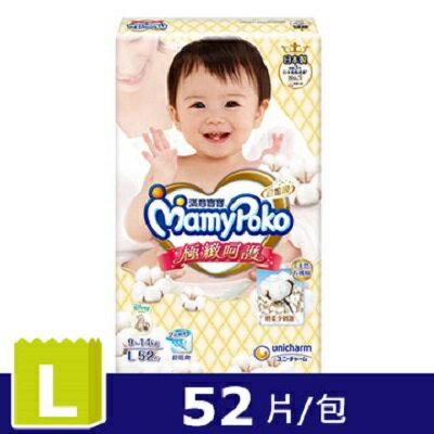 滿意寶寶 極緻呵護-L(52片/包)