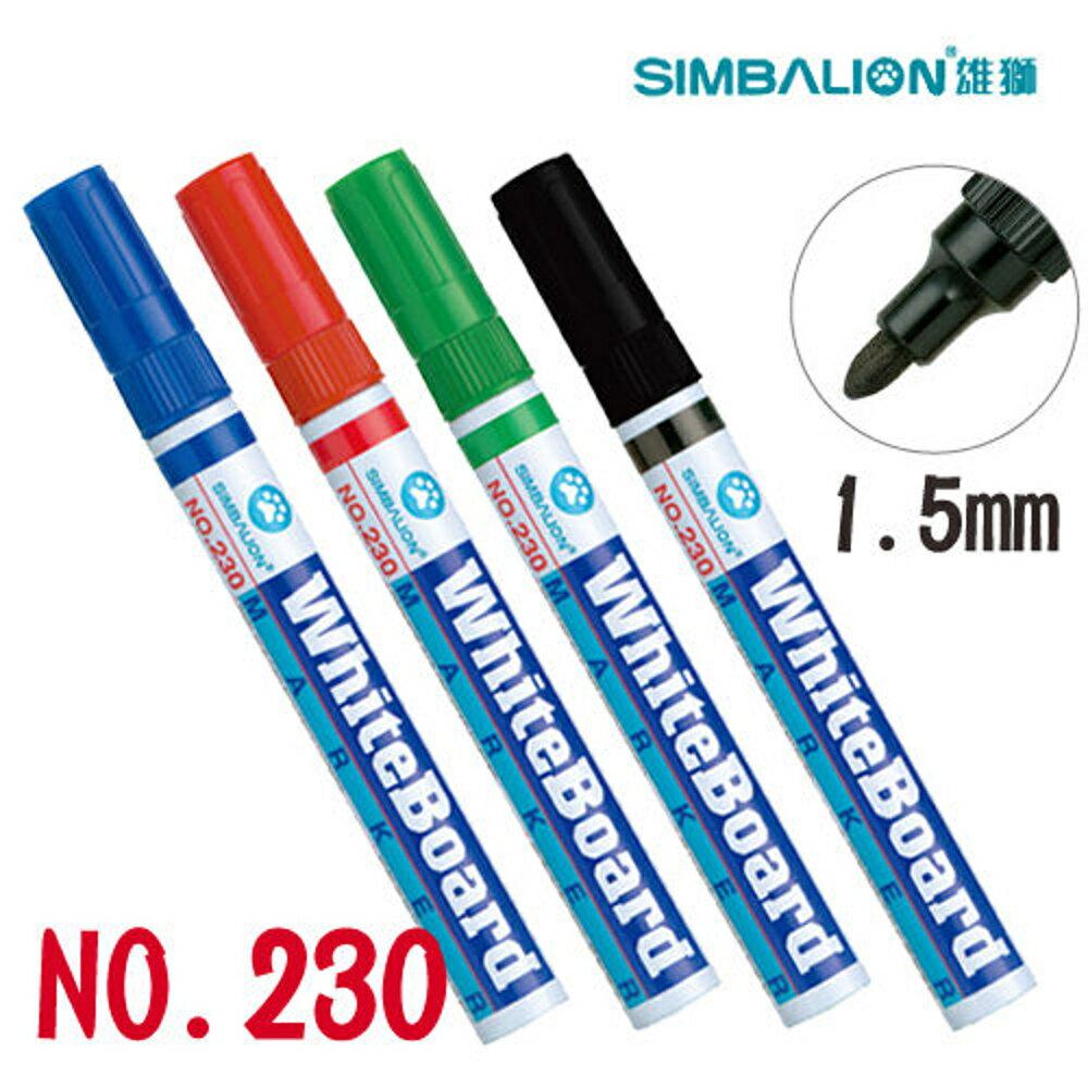 【哇哇蛙】雄獅 NO.230 白板筆 黑/紅/藍/綠 (1.5mm)