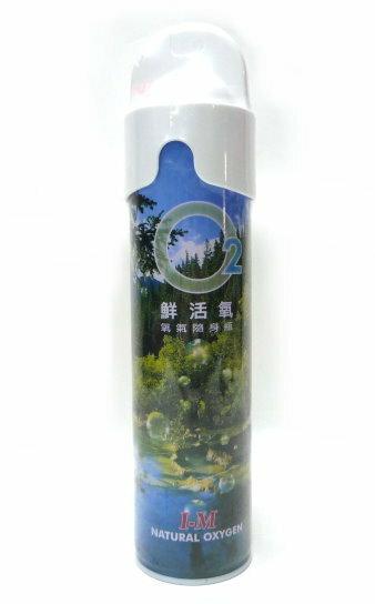 ~鄉野情戶外 ~ O2鮮活氧氣隨身瓶 純氧隨身瓶氧氣隨身瓶  氧氣瓶       登山