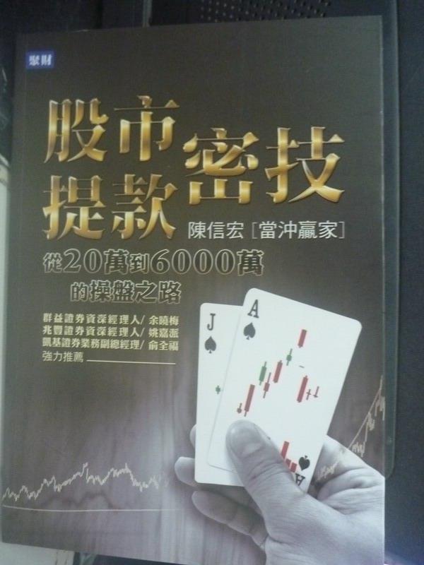 ~書寶 書T1/股票_IGF~股市提款密技:從20萬到6000萬的操盤之路_陳信宏 ~