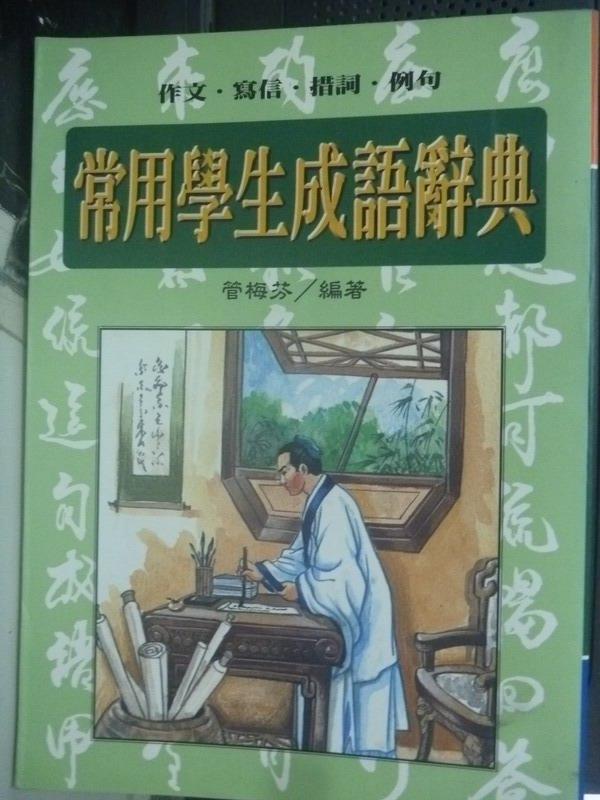 【書寶二手書T7/字典_IJF】常用學生成語辭典_管梅芬