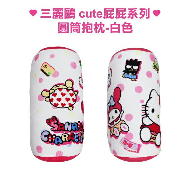 cute屁屁系列圓筒抱枕 白色 Hello Kitty 美樂蒂 布丁狗 大耳狗 大眼蛙 Sanrio 三麗鷗〔蕾寶〕