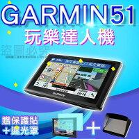 【Garmin】送遮光罩+保護貼 5吋入門衛星導航機 Drive51玩樂達人 0