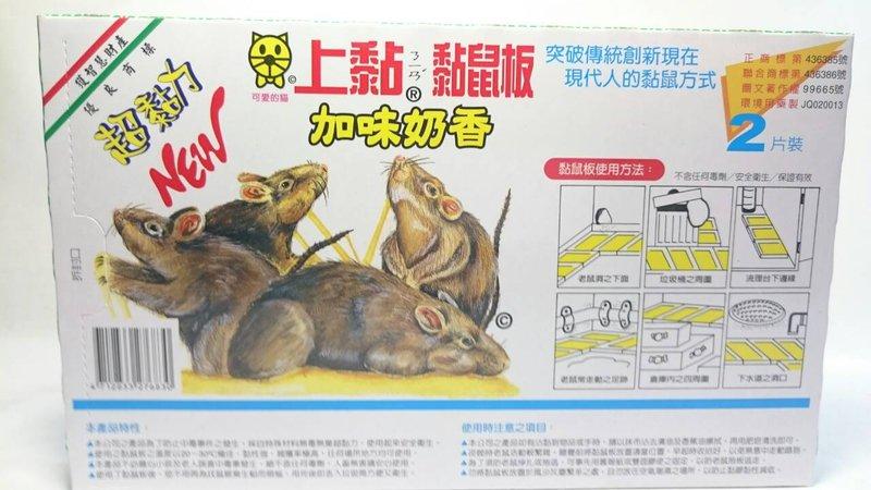【八八八】e網購~【 上黏黏鼠板 2入裝 25*15CM 】黏老鼠~