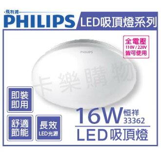 PHILIPS飛利浦 LED 33362 恒祥 16W 2700K 黃光 全電壓 吸頂燈  PH430512