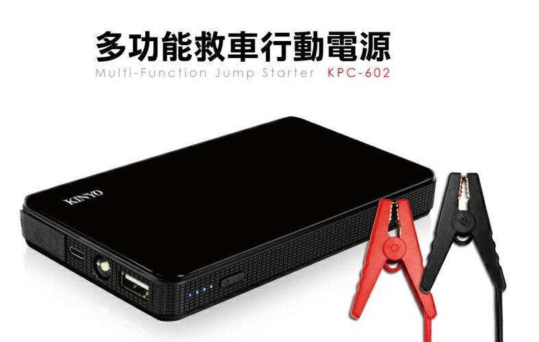 【迪特軍3C】KINYO 多功能救車行動電源 【KPC-602】可汽機車啟動 / 手機平板充電 / LED SOS救援照明