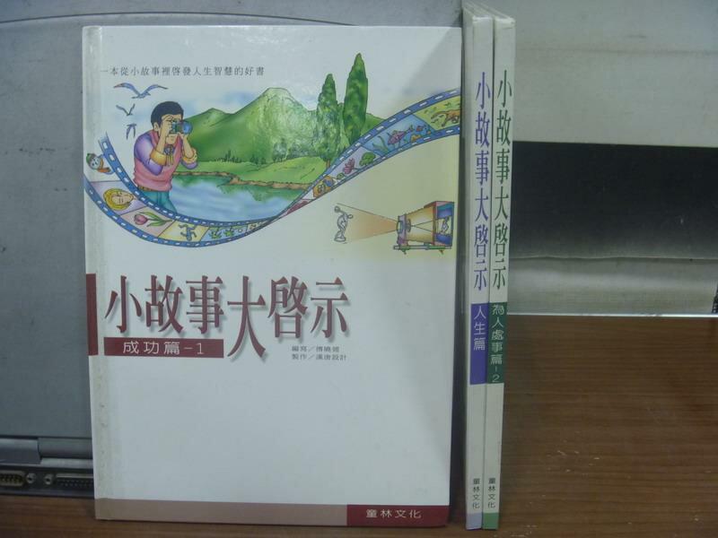 【書寶二手書T2/兒童文學_PNM】小故事大啟示-成功篇1_人生篇_為人處事篇2_共3本合售