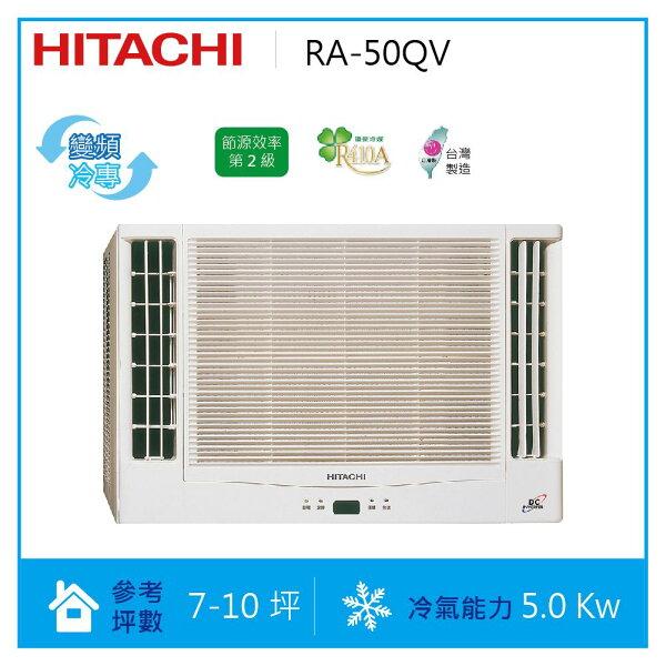 HITACHI日立5.0kw冷專窗型雙吹變頻冷氣RA-50QV(含基本安裝)