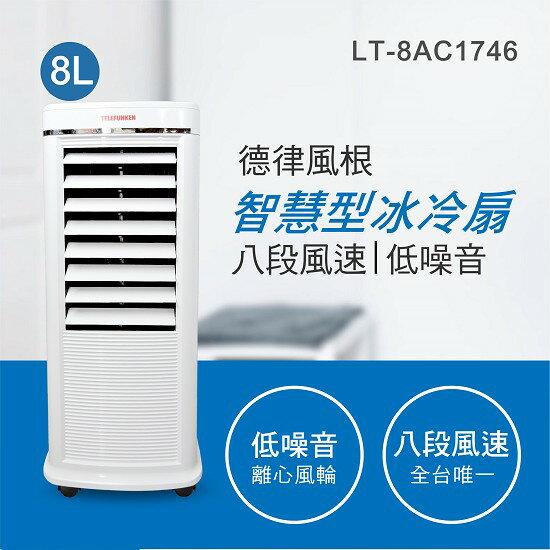 【威利家電】 【分期0利率+免運】TELEFUNKEN 德律風根微8L 8速智慧型冰冷扇 LT-8AC1746