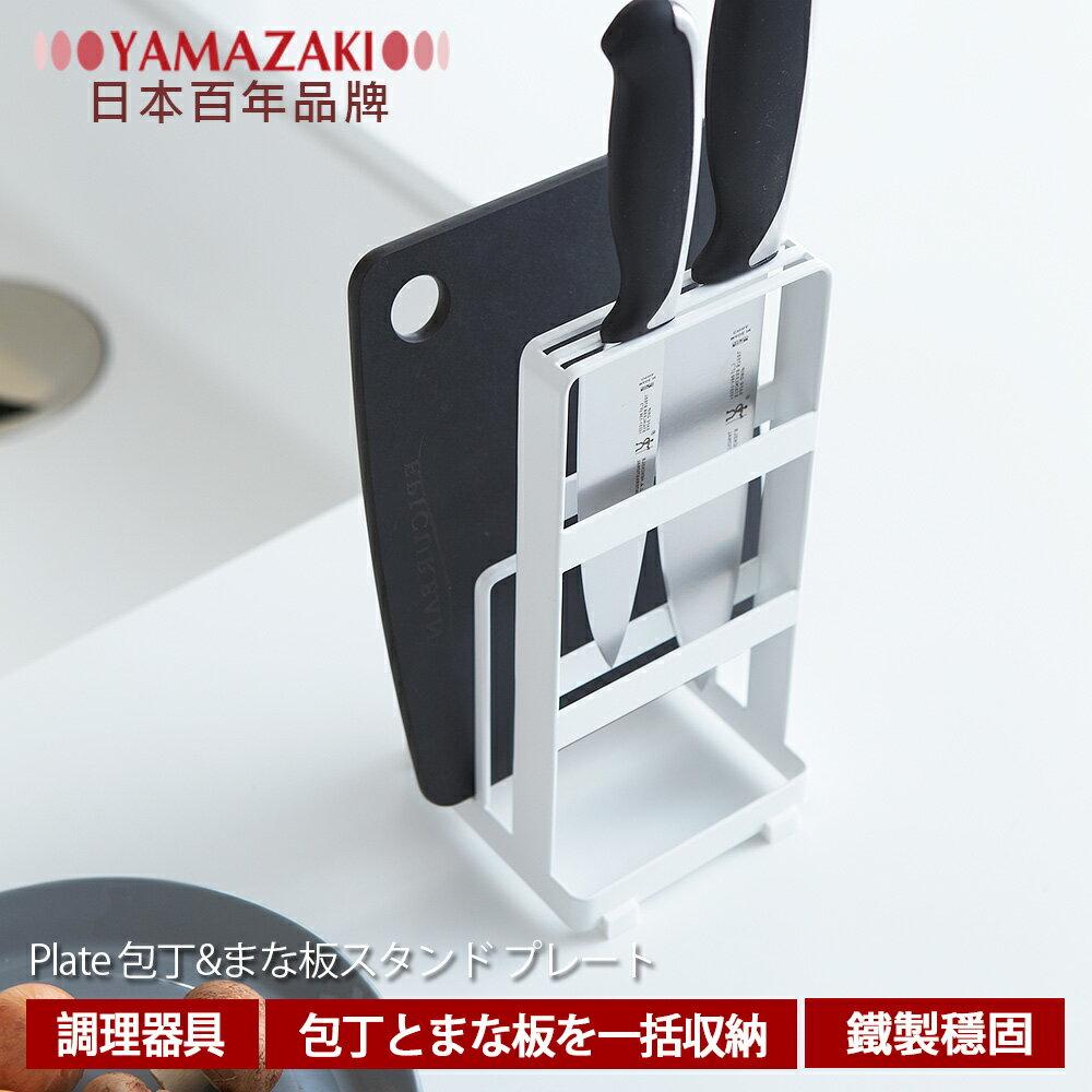 Plate刀具砧板架