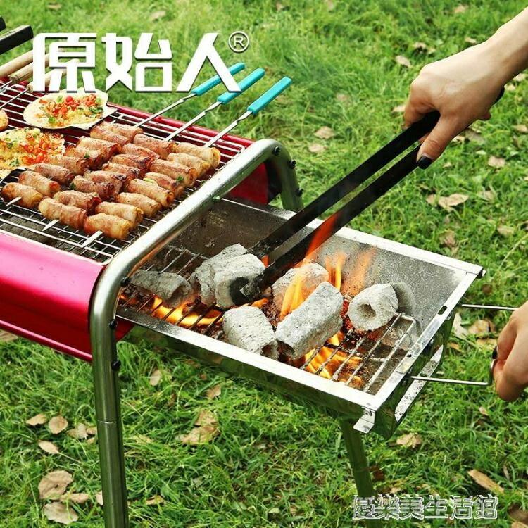 燒烤架 原始人不銹鋼家用戶外燒烤架工具5以上木炭燒烤爐全套野外碳架子3【省錢大作戰 全館85折】