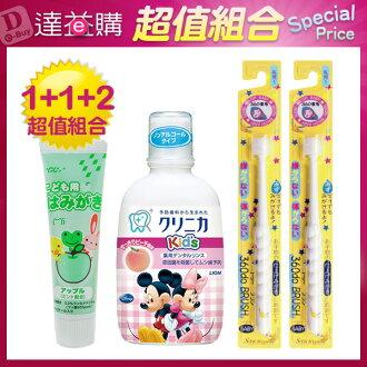 [超值組合]LION漱口水1入+GC牙膏1入+STB牙刷2入/嬰兒 加贈日製L8020漱口水EC34023