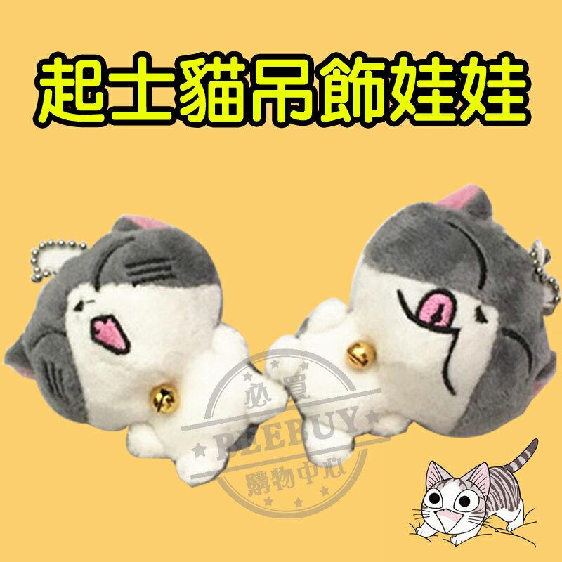 【BEEBUY】起士貓 娃娃 絨毛玩偶 貓 娃娃 吊飾 包包掛式 贈品 禮品 玩具 手機吊飾 包包吊飾