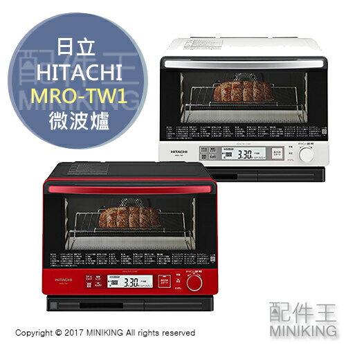 【配件王】日本代購HITACHI日立MRO-TW1微波爐30L兩色烤箱烘焙加熱水蒸汽二段料理加熱