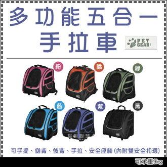 +貓狗樂園+ PET GEAR【寵物用多功能五合一手拉車。PG-1240】1450元*提包、背包、側背包