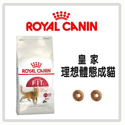 【力奇】Royal Canin 法國皇家 理想體態成貓 F32 15kg-2860元【免運費】(A012C03)