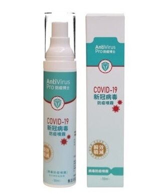 AntiVirus Pro 防疫博士 COVID-19 新冠病毒防疫噴霧 50ML 新冠肺炎 043748
