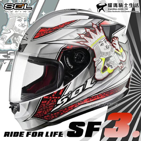 SOL安全帽SF-3國王白銀紅KINGSF3全罩帽通風雙D扣內襯可拆耀瑪騎士機車部品