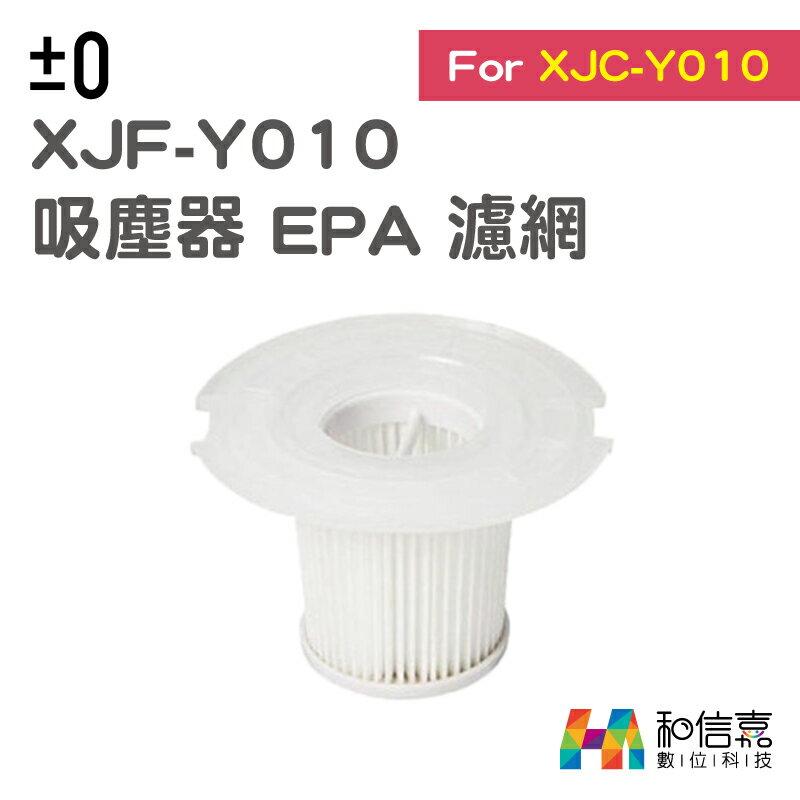 ±0 原廠配件【和信嘉】正負零 XJF-Y010 EPA濾網 XJC-Y010 吸塵器專用 可水洗 公司貨