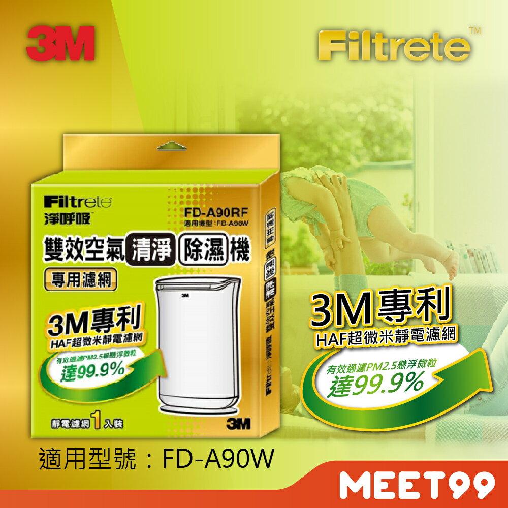 3M  雙效空氣清淨除濕機專用濾網 FD-A90RF 雙效濾網 除濕機濾網 0