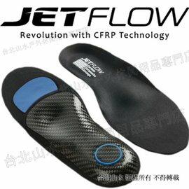 [ Jetflow ] 碳纖鞋墊/碳纖維避震鞋墊 M plus 杰特福頂級款 法拉利等級碳纖維