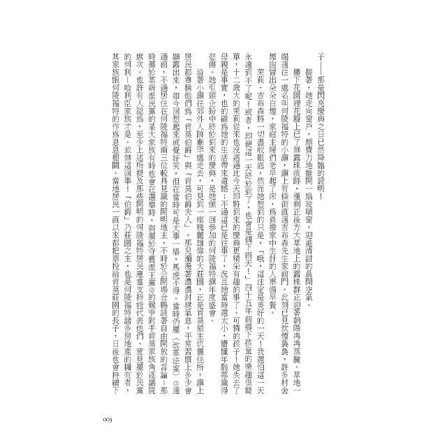 錦繡佳人【雙冊珍藏版】 3