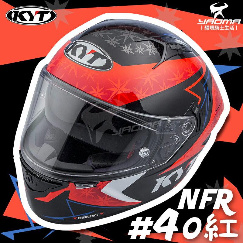 加贈藍牙耳機&深墨片 KYT 安全帽 NF-R #40 紅 亮面 選手彩繪 內墨片 雙D扣 全罩式 NFR 耀瑪騎士