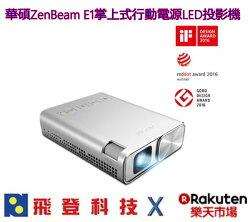 華碩 ZenBeam E1 掌上式行動電源LED投影機,150流明,內置6000mAh電池,長達5小時投影,自動梯形校正,HDMI / MHL連接埠 露營必備