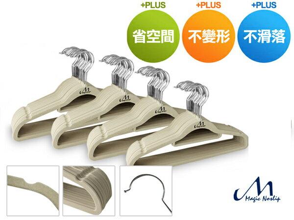 【Magic Hanger 洛克馬】第一代韓國熱銷款 超薄防滑植絨神奇不滑落衣架 48支組-米色