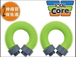 【TOTAL CORE】 活力健身機 專用伸縮管 綠色彈簧管 2入款 強效拉力繩(洛克馬企業)