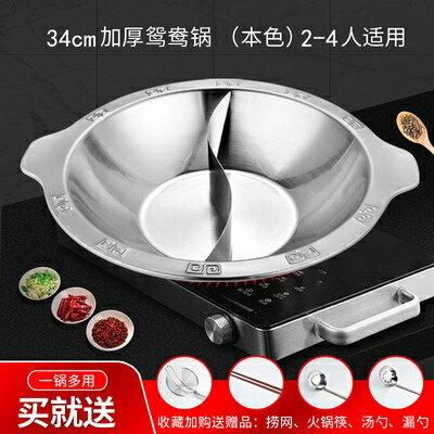 鴛鴦鍋 老火鍋大容量金色加厚火鍋盆鴛鴦鍋不鏽鋼電磁爐專用湯鍋