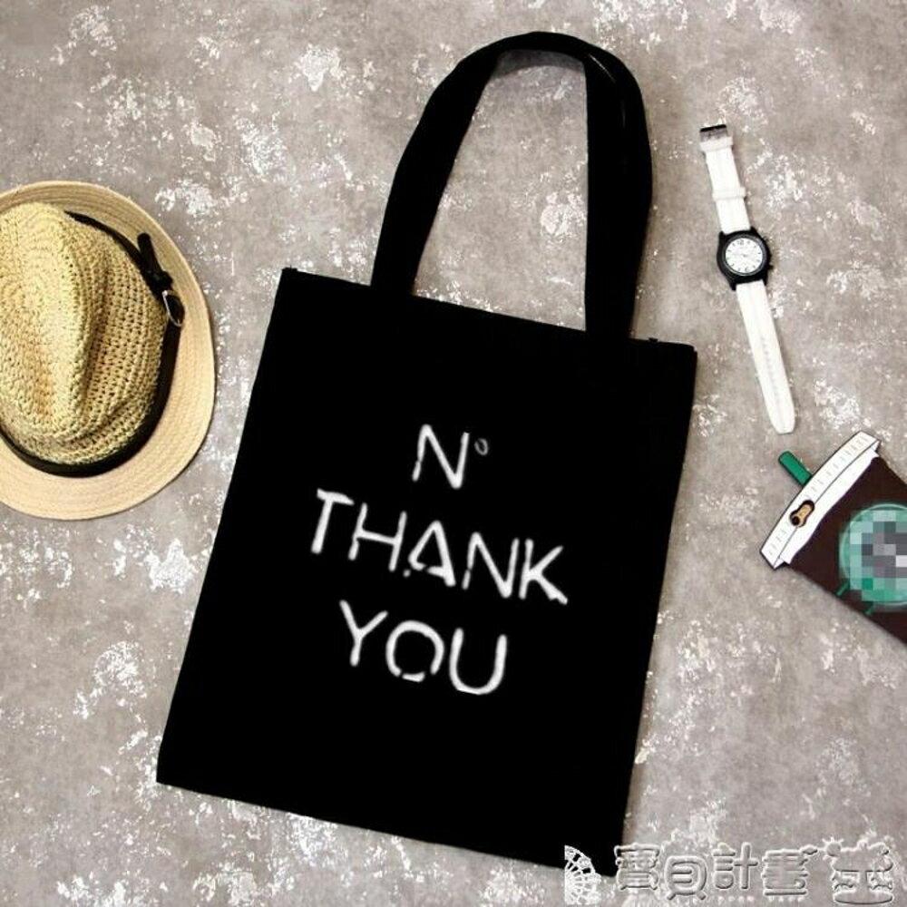 學生手提袋 韓國版文藝簡約帆布包男女單肩手提 袋大女包學生書包新潮 寶貝計畫