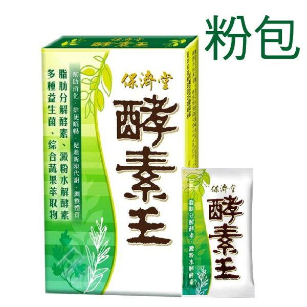 康富久久保健藥粧:▼保濟堂酵素王(粉)1.2公克x15包盒消化順暢益生菌螺旋藻