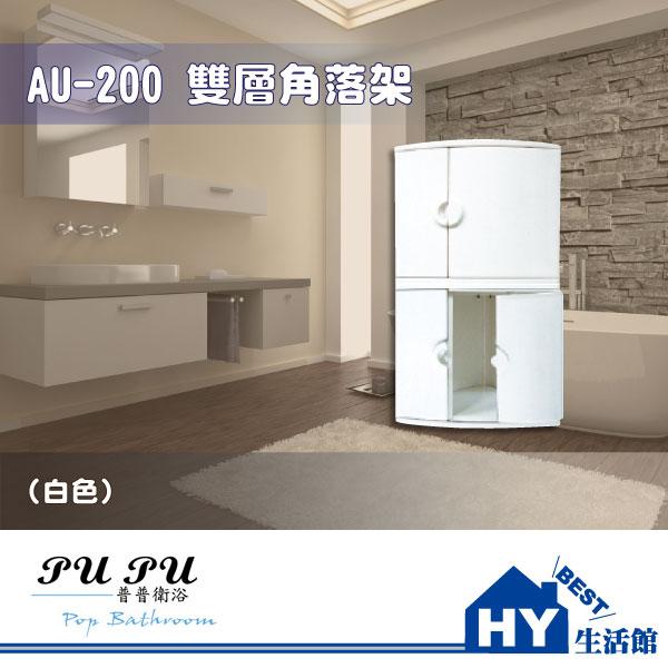 衛浴配件精品 AU-200 雙層角落架 -《HY生活館》水電材料專賣店
