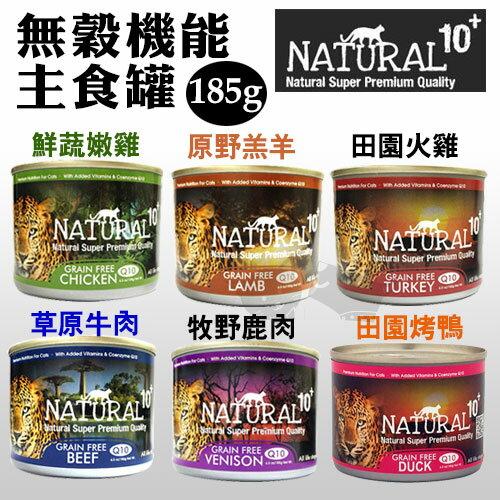 《NATURAL10》原野無穀機能貓咪主食罐185g單罐 / 貓罐頭