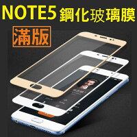 Samsung 三星到【滿版】9H 奈米鋼化玻璃膜、保護貼 SAMSUNG Galaxy Note5【盒裝公司貨】