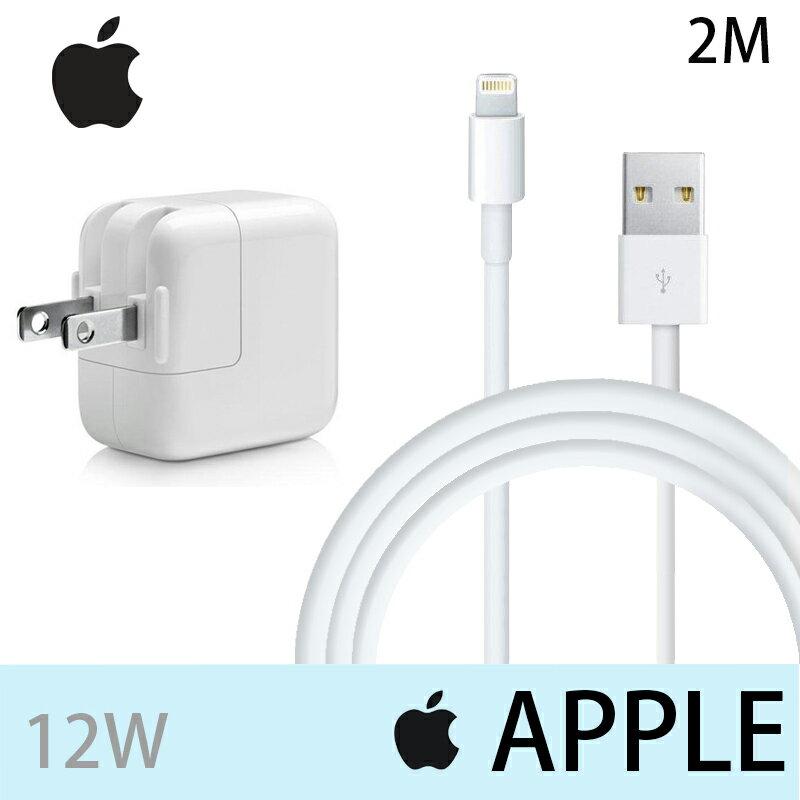 Apple【12W】iPad 原廠旅充頭+2M 原廠傳輸線 充電組 iPhone 5/5c/5s/iPhone 6/6 Plus/iPhone 6s/6s Plus/SE/7/7 Plus/iPod ..